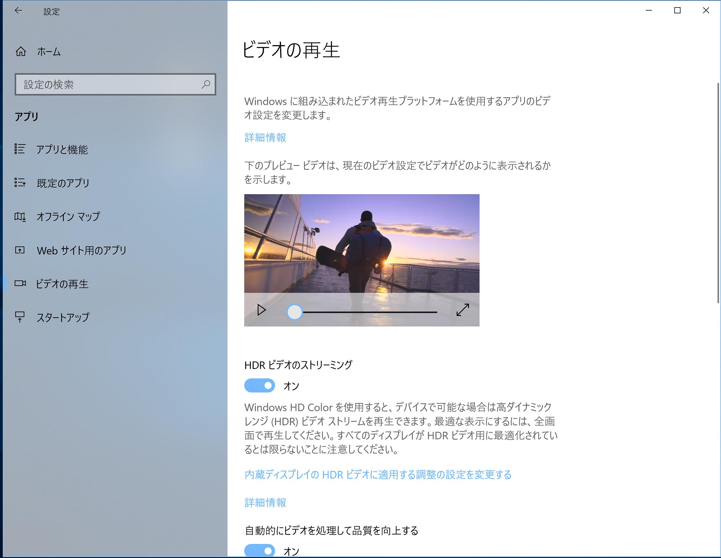 「設定」内の「アプリ」→「ビデオの再生」から、HDRの設定は行なえる