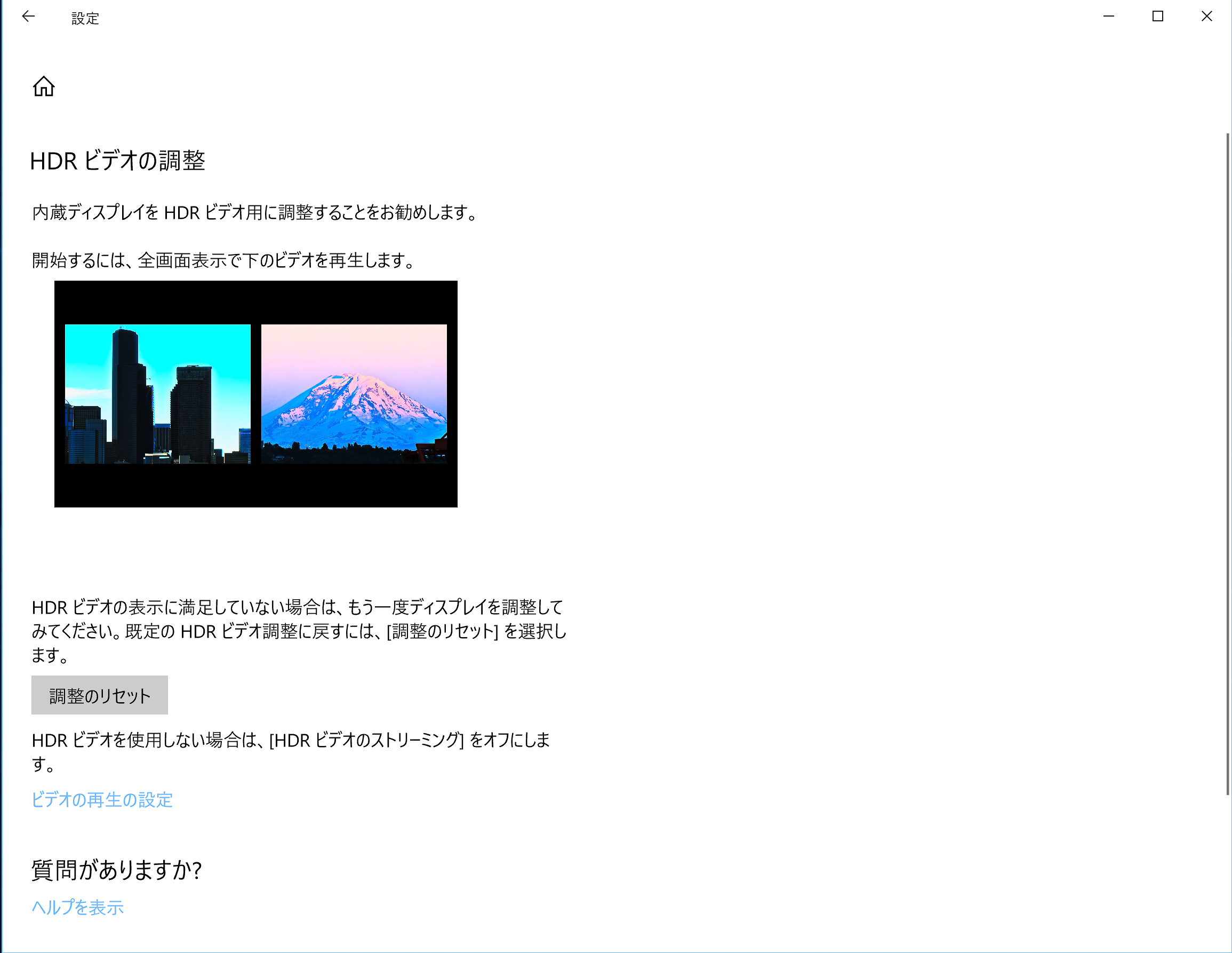 HDRビデオの見え方の調整。まず中央のビデオを「全画面再生」にして設定する。