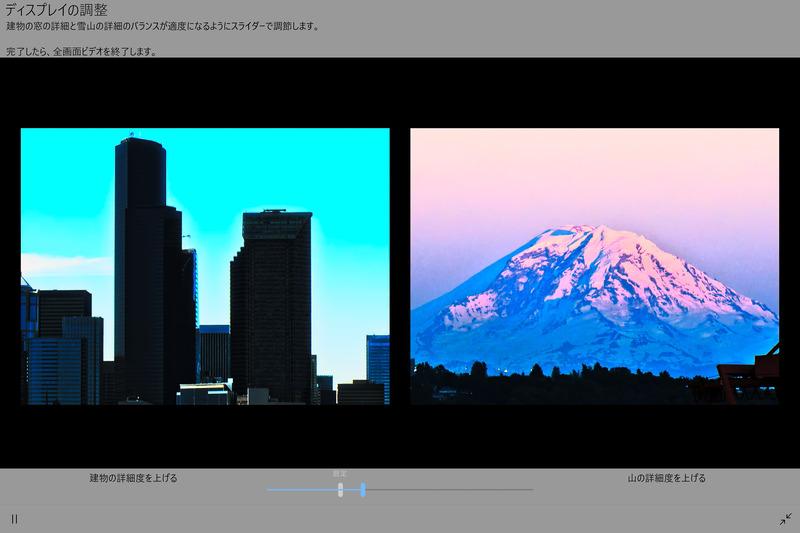 スライダーを左右に動かし、映像のダイナミックレンジに伴う見え方を調整。グレーの部分が「規定」の位置