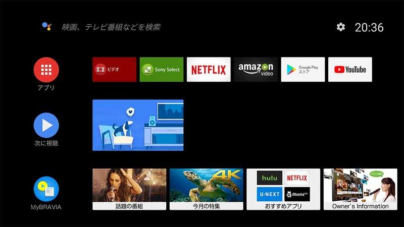 Android 8.0(Oreo)に対応予定
