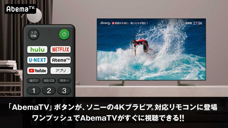 Abema TVボタンで電源ONしてAbema TV操作