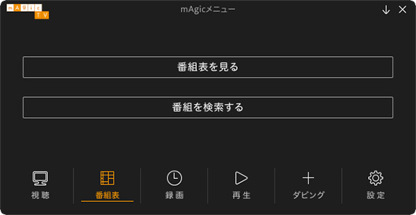mAgicTV 10のメニュー画面