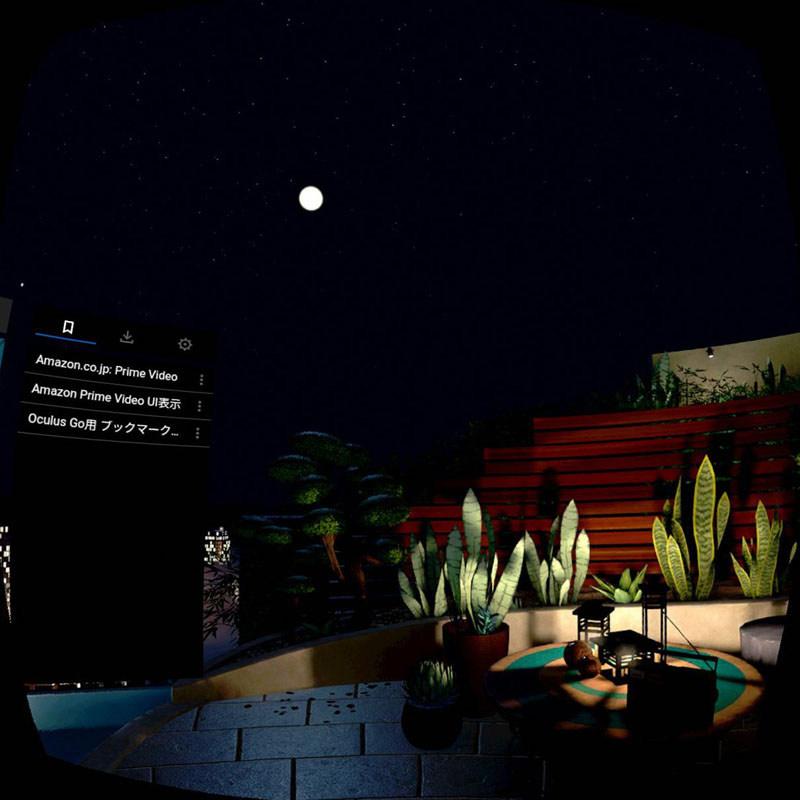 標準ブラウザの視聴世界。夜の庭で動画を楽しめる