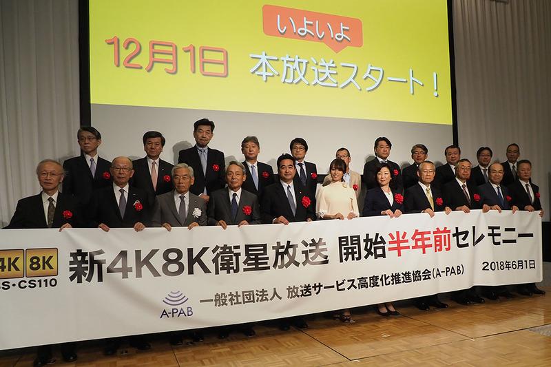 新4K8K衛星放送が12月1日から開始