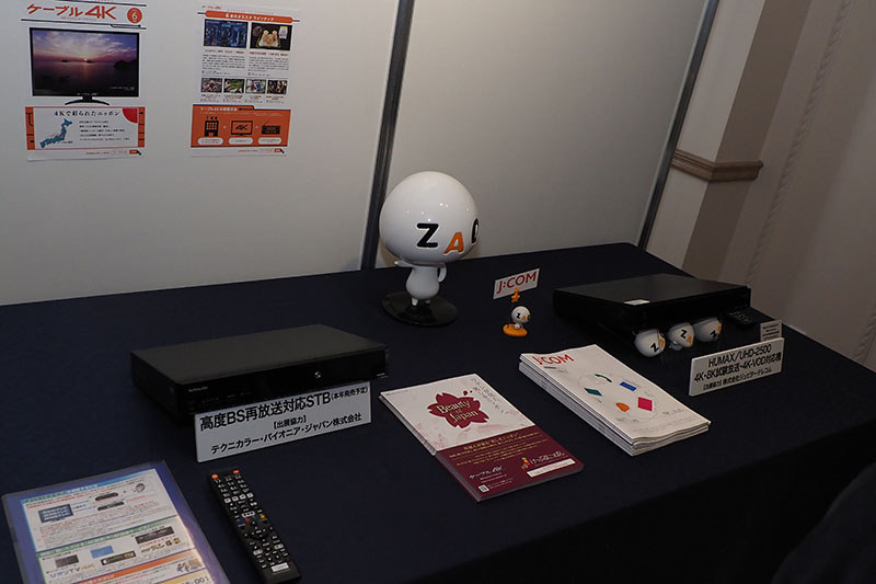 CATVチューナも参考展示された。左が12月1日からの放送に対応予定のチューナの試作機