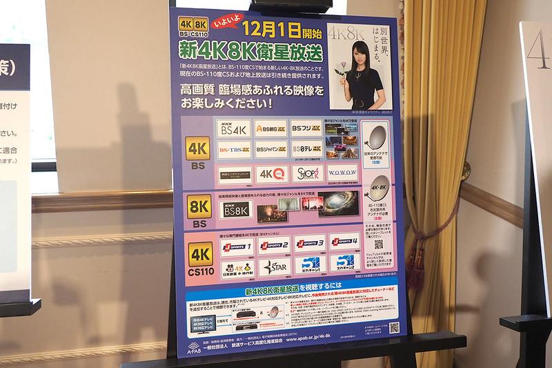 刷新された周知広報チラシ。各チャンネルのロゴや、受信方法などを案内