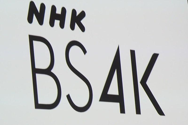 NHK BS4Kのロゴ