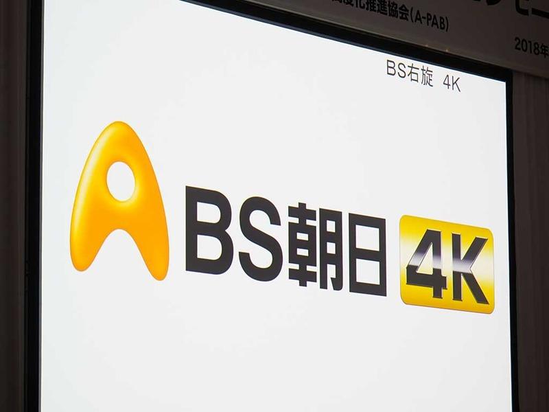 BS朝日4K