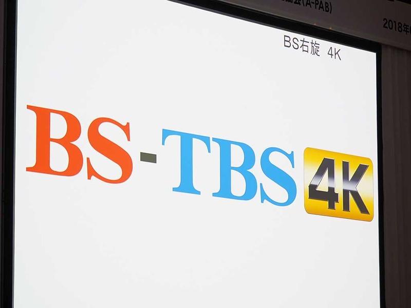 BS-TBS 4K