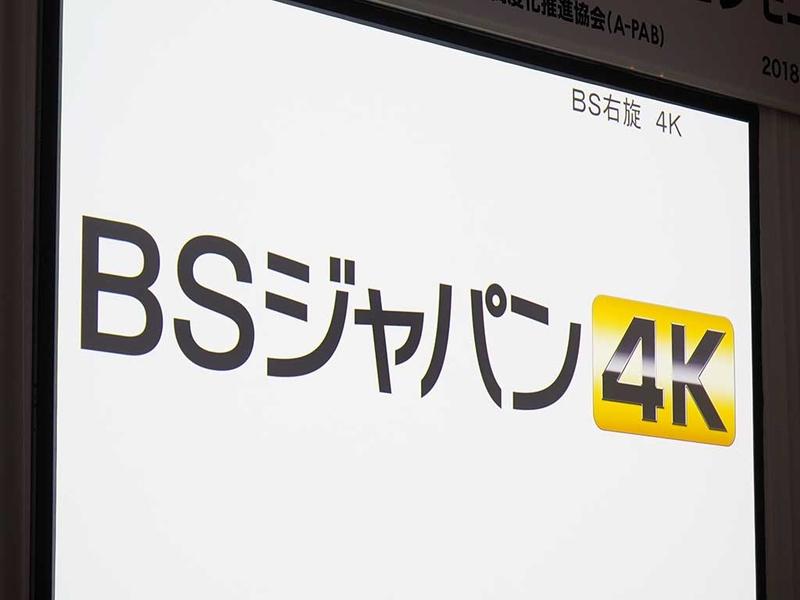BSジャパン4K