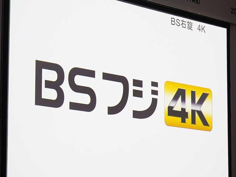 BSフジ4K