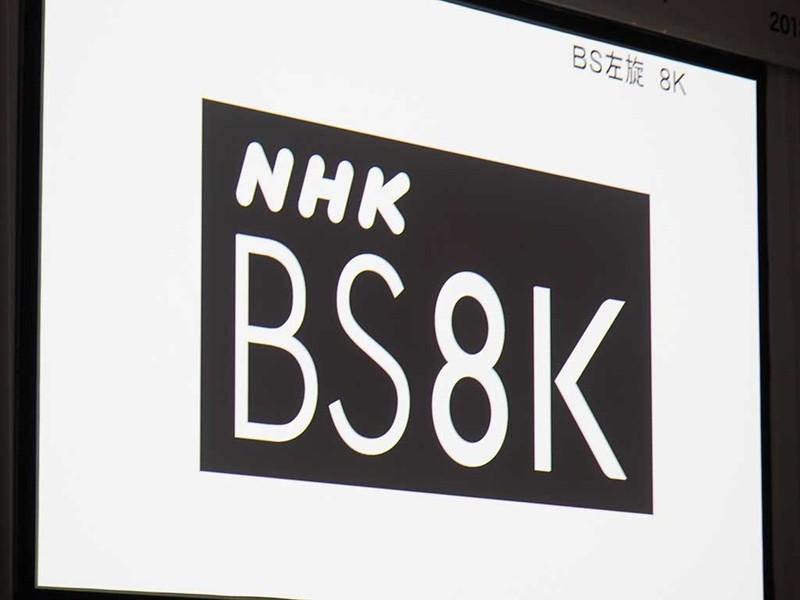 NHK BS 8K