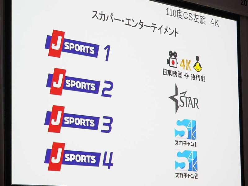 スカパー・エンターテインメントの各チャンネル。JSPORTS 4K、スターチャンネル、日本映画+時代劇4K、スカチャン! 4Kなど