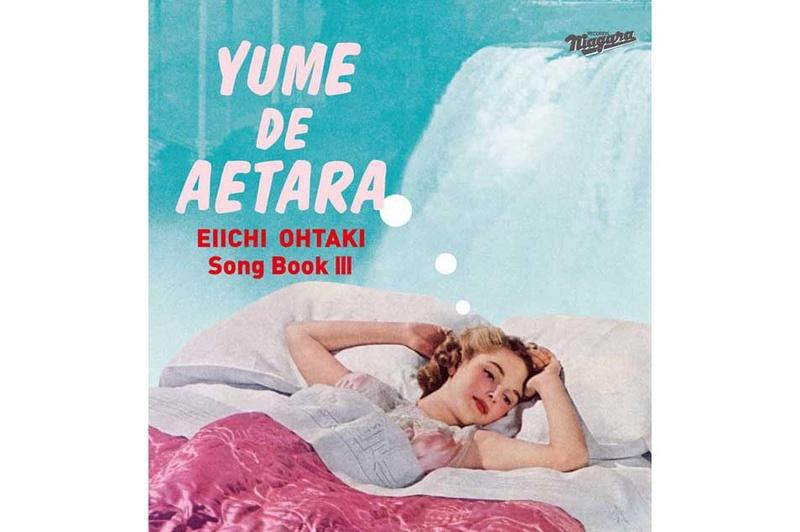 EIICHI OHTAKI Song Book III 大瀧詠一作品集Vol.3「夢で逢えたら」