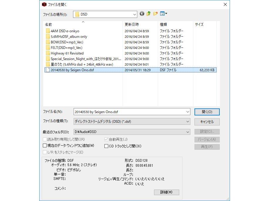 DSDのインポート/エクスポートに対応