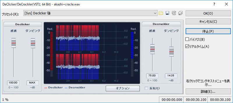 クラックルノイズ除去のDeClicker/DeCracler