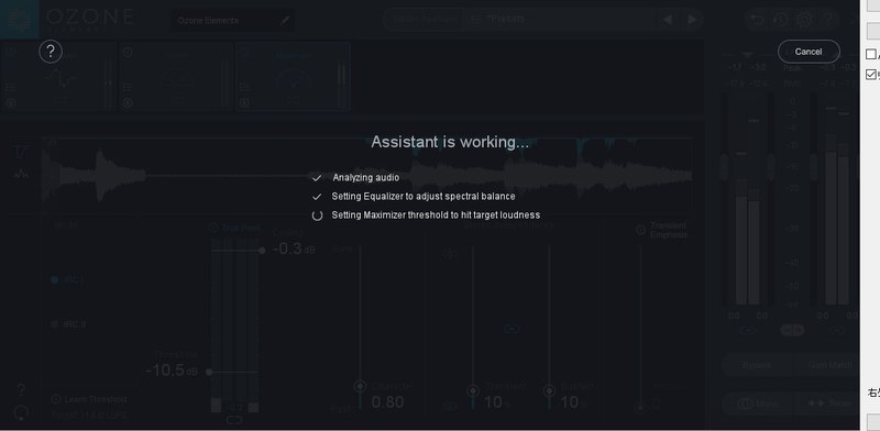 AIを活用した自動調整機能のMaster Assistant