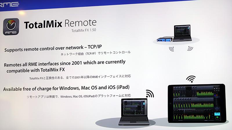 無料アプリ「TotalMix Remote」。ネットワーク経由でDigiface Dante/AVBをリモート操作できる