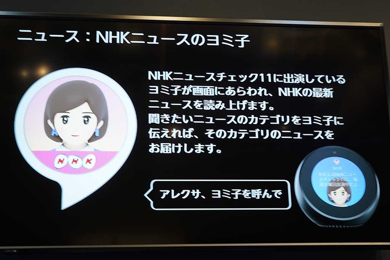 NHKニュースのヨミ子