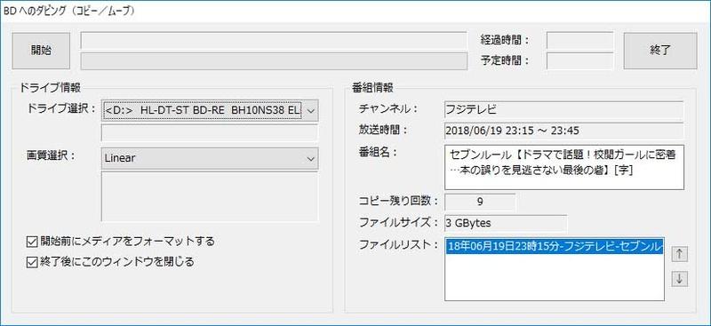 DVD/BD書き出し機能