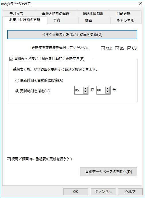 mAgicTVマネージャの設定画面