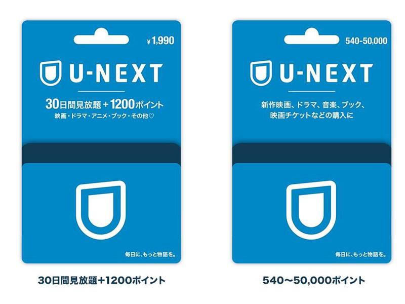 左が従来から用意されている30日間見放題サービス+1,200ポイントのカード。右が追加されたバリアブルカード。なお、30日間見放題カードのデザインもリニューアルされた