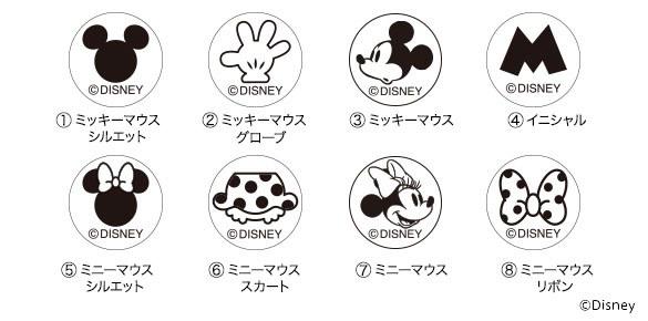 ミッキーマウス、ミニーマウス計8種類から