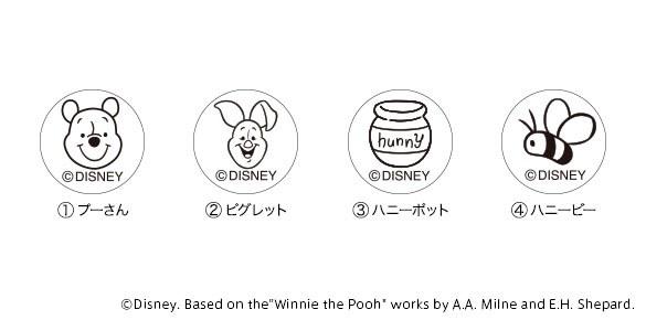くまのプーさんとピグレットは4種類から選択