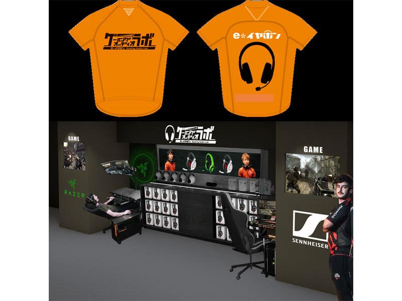 eスポーツコーナー「ゲーミングオーディオラボ」のイメージ。上は専任スタッフのユニフォーム