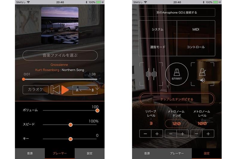 Aerophone GO Plus」のプレーヤー画面(左)、設定画面(右)