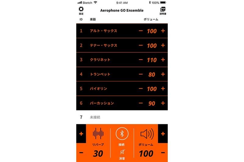 アプリ「Aerophone GO Ensemble」画面イメージ