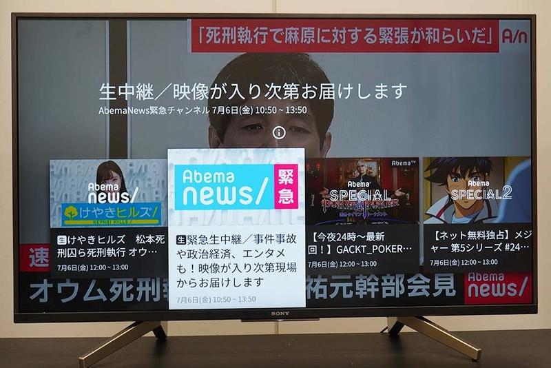 AbemaTVはログイン不要ですぐに視聴できる