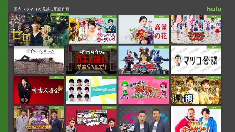 日本テレビのテレビ番組が見逃し配信できるHulu