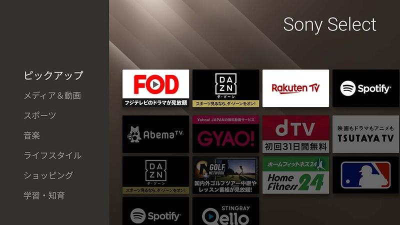 「アプリ」ボタンで起動するSony Select