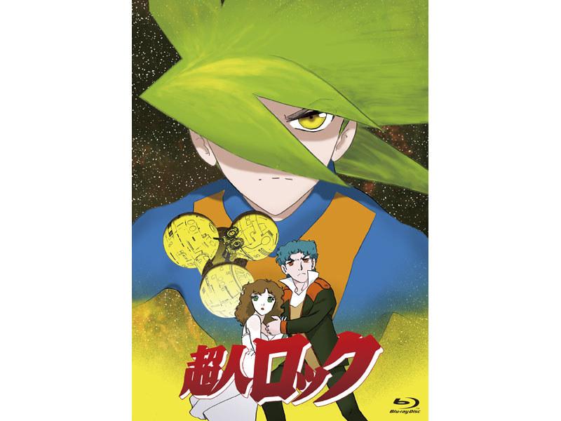 超人ロック<劇場版> Blu-ray(C)聖 悠紀/日本アニメーション・松竹