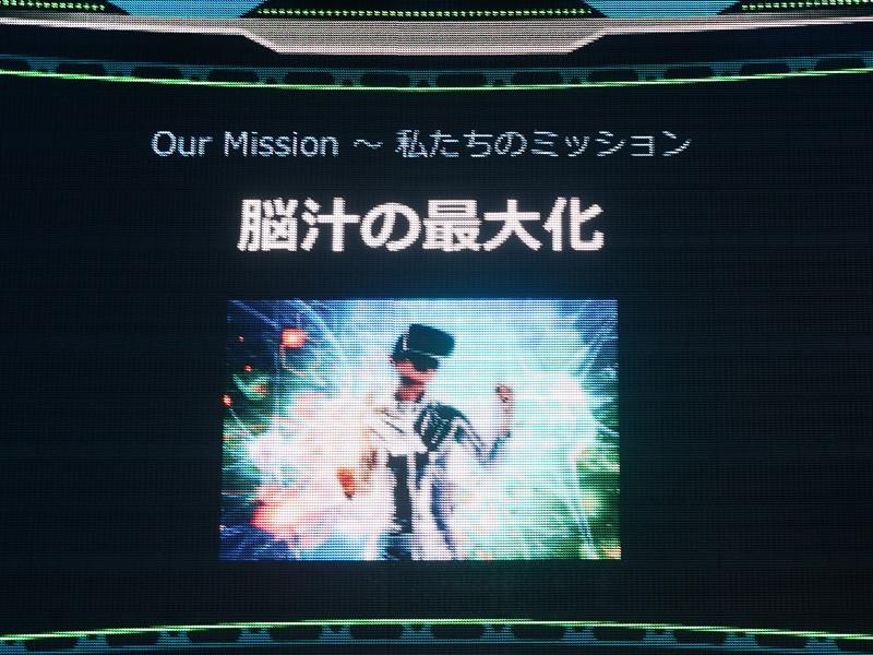 「脳汁の最大化」がミッション