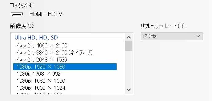 1,920×1,080ピクセル解像度で120Hzが選択できるのは最近のREGZAの特長のひとつ