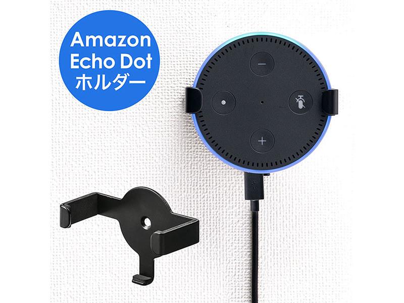 100-ALST003(Echo Dotは付属しない)
