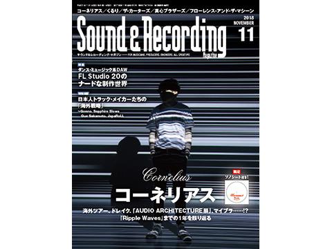 サウンド&レコーディング・マガジン 2018年11月号