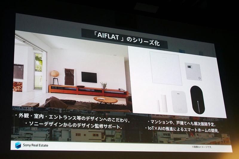 ソニーグループ内で連携してAIFLAT物件を開発。戸建へも順次展開予定