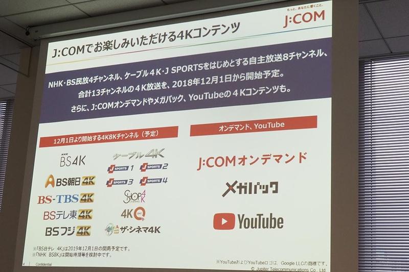 4K放送コンテンツ