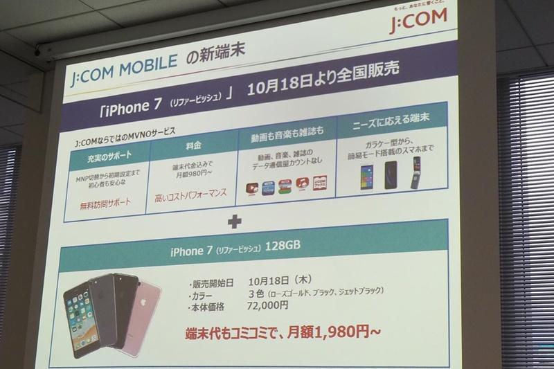 iPhone 7のリファービッシュ品を低価格販売