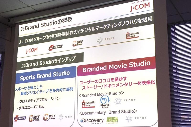 J:Brand Studioによるメディア事業
