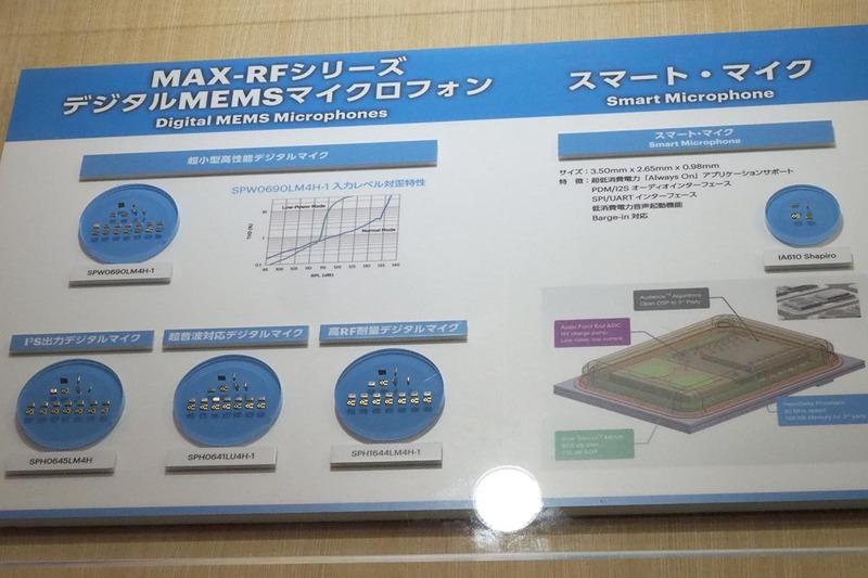 デジタルMEMSマイクや、スマートマイク
