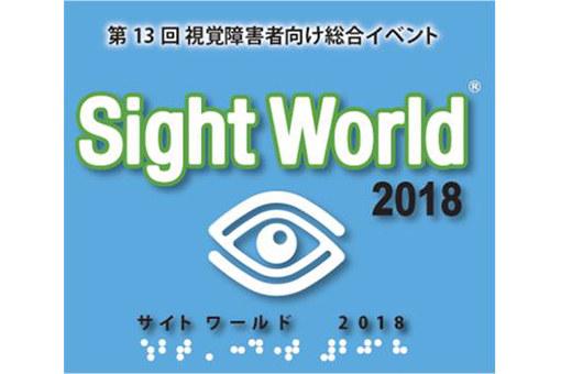 11月1日~3日開催の「Sight World」