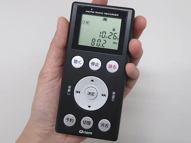 ラジオを予約録音できるボイスレコーダー「ラジとる YRT-R200」