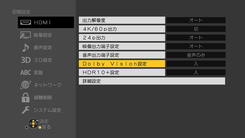 メニューから、DolbyVisionとHDR10+の「入/切」が可能