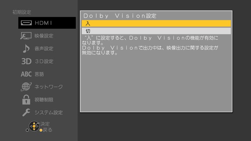 Dolby Vision「入」の場合でも基本は、HDR10やSDRコンテンツなどは変換せずそのまま出力される。ただし、DV対応UHD BD内のSDRコンテンツやNetflix視聴時は、HDR10やSDR素材がDVに変換して出力される