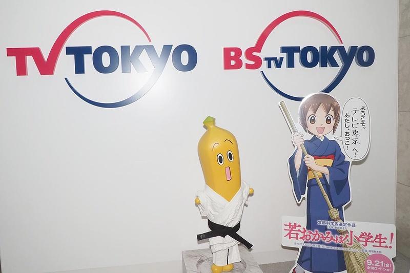 テレビ東京/BSテレ東