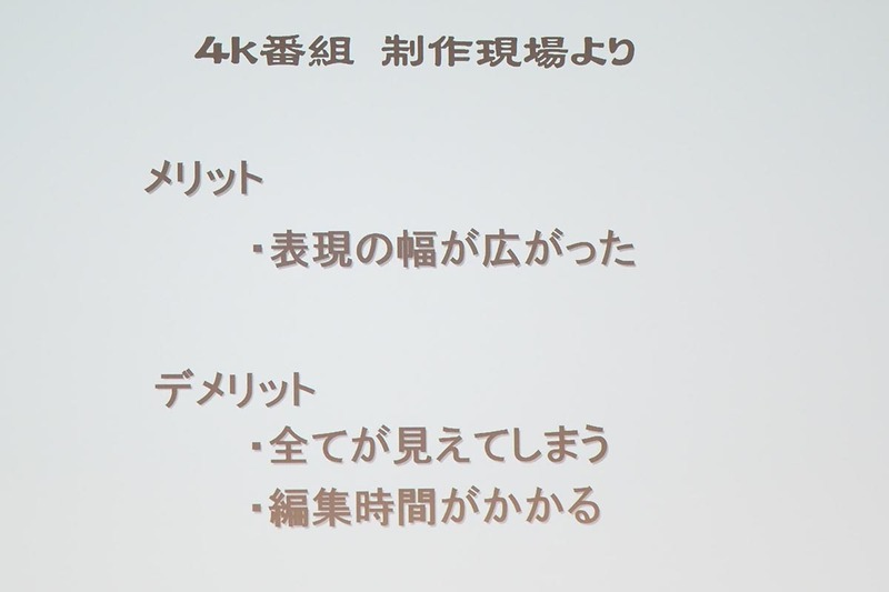 4K制作のメリットとデメリット